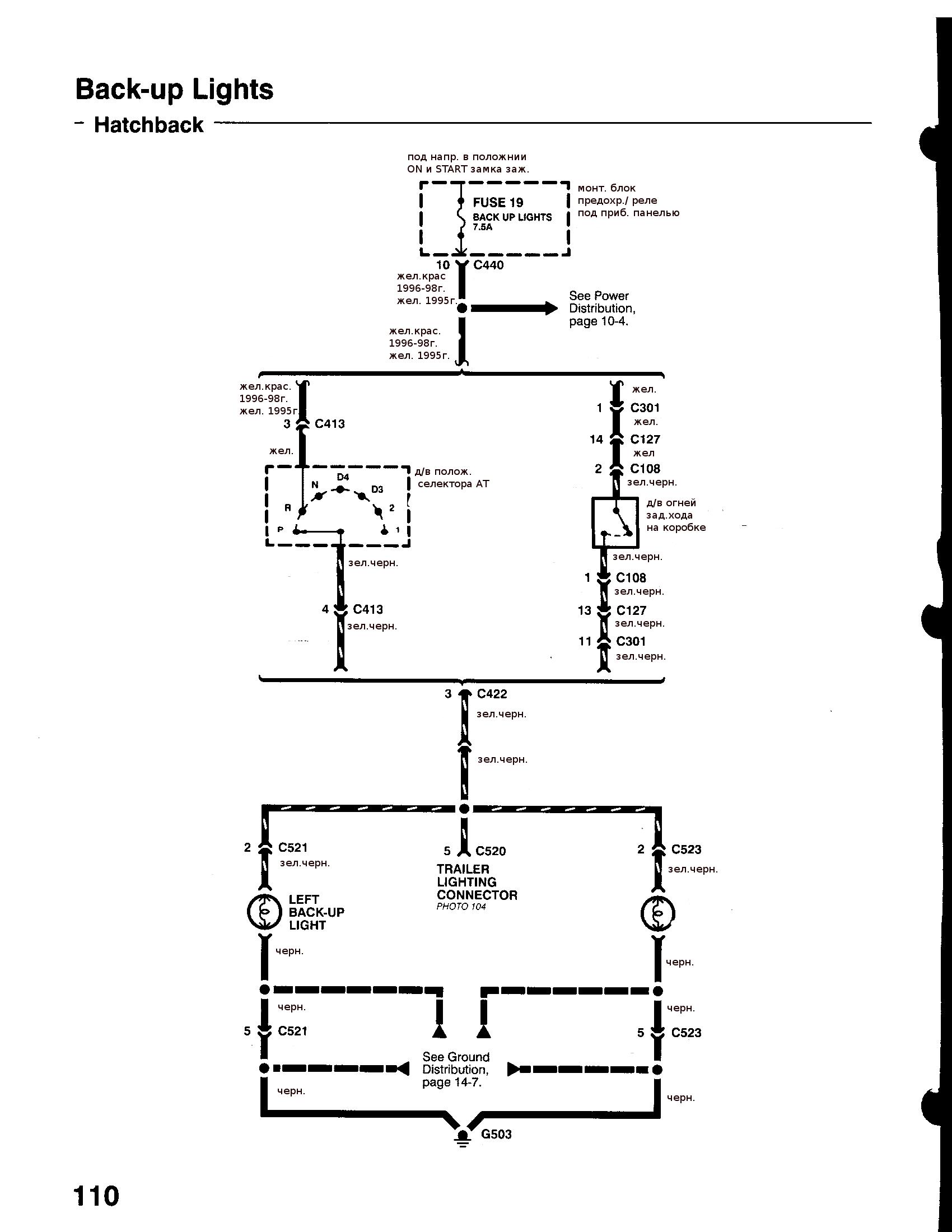 Калина схема электрическая задняя передача